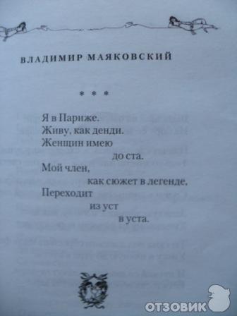 porno-stihi-russkih-poetov-chitat